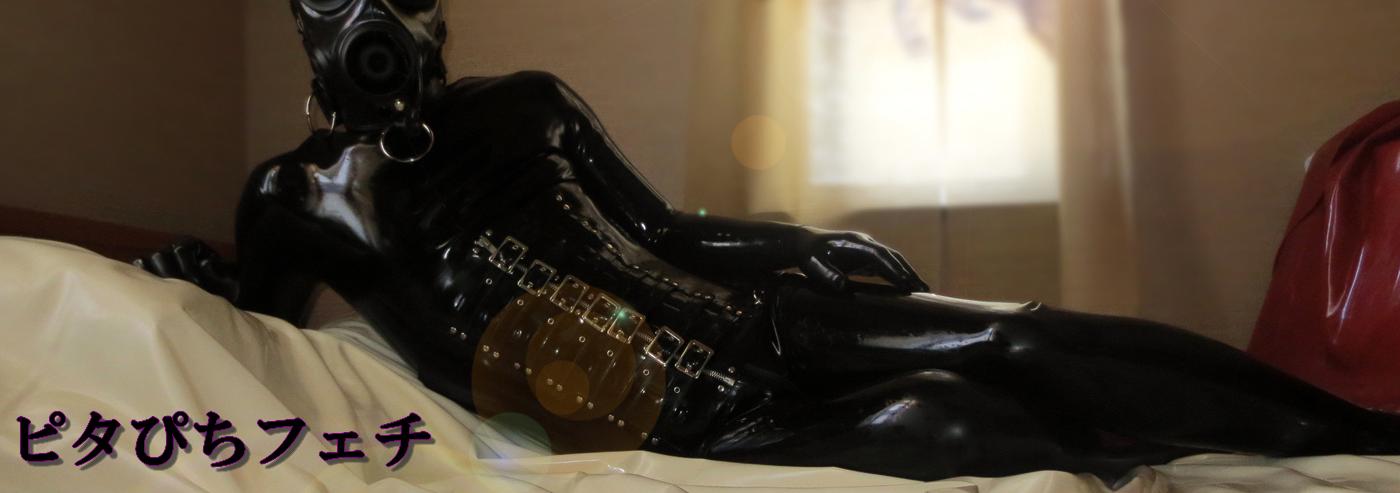 ピタぴちフェチ | ラバーフェチが大興奮するラバースーツを着用した 女性の動画